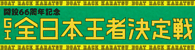 唐津GⅠ全日本王者決定戦