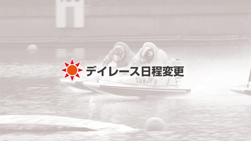 8月6・7・8日【発売レース変更】宮島(一般)