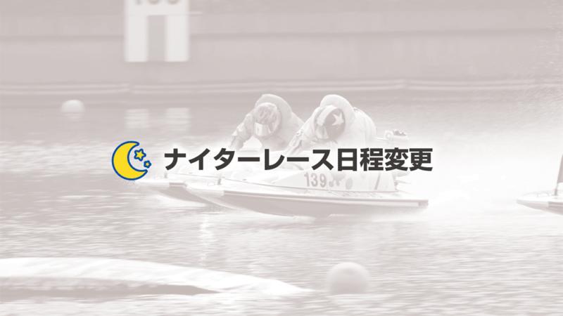 8月11~16日【発売レース変更】住之江(一般)