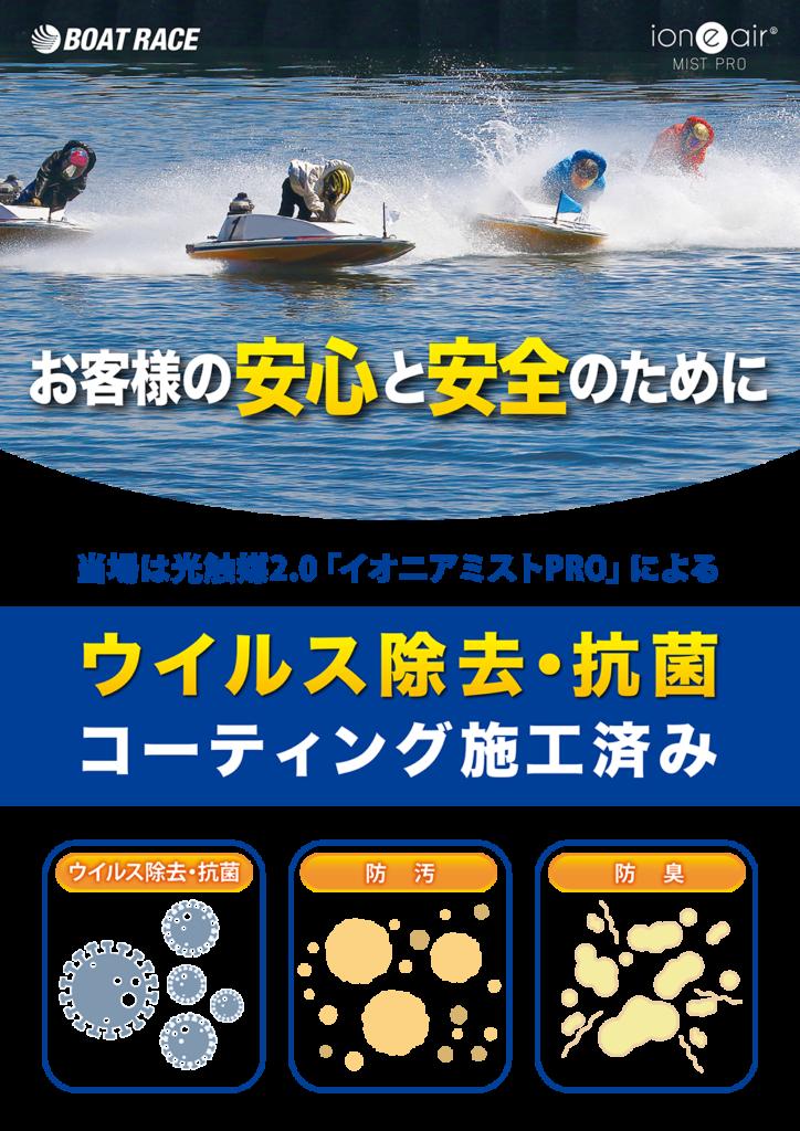 BTS三日月-光触媒施工ポスター
